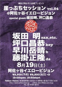 FujikakeGakeppuchi54.jpg