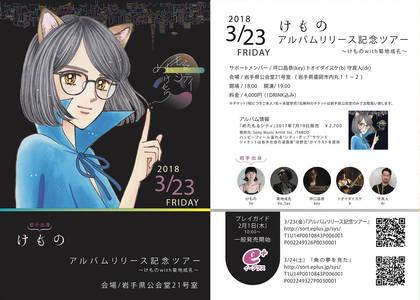 KemonoIwate180323web.jpg
