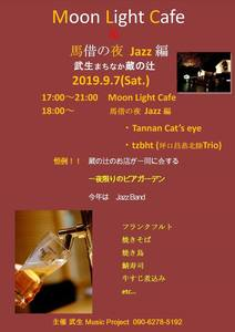 MoonLightCafeBashaku.jpg