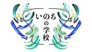 inochi_pc.jpg